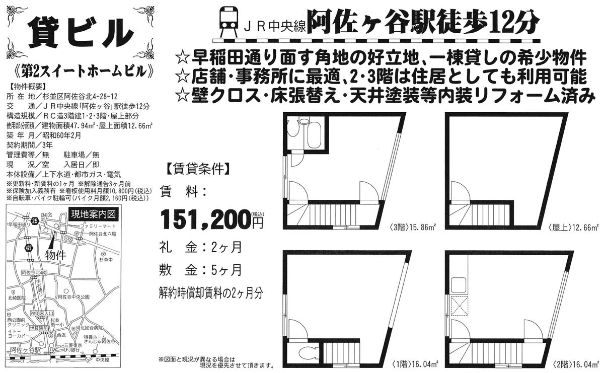 東京都杉並区阿佐谷北4-28-12 ...