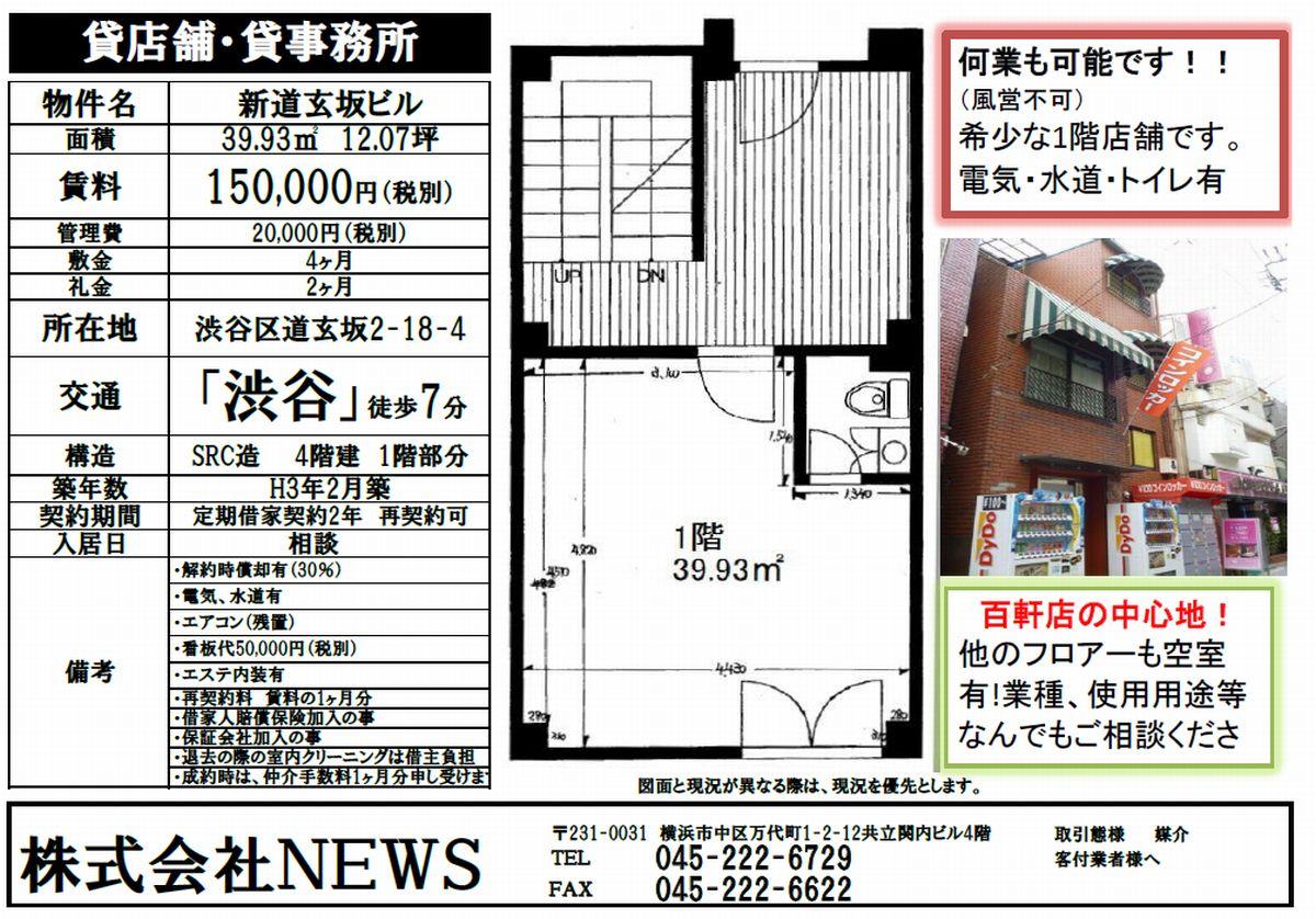 東京都渋谷区渋谷2丁目の住所 - goo地図